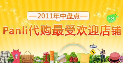 2011年中盘点:Panli代购最受欢迎店铺