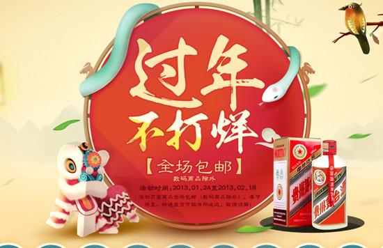 paipai.com/promote/2013/springfestival.shtml?tab=7&ptag=200.