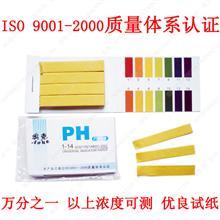 PH试纸(广泛型) 可测试尿液护肤品酸碱度 ISO