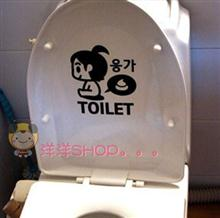 浴室防水墙贴 马桶贴 厕所标志贴ww653 卡通洗手间标识墙高清图片